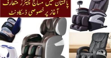 Massage chairs in Pakistan / Price of massage chair in Pakistan / Massage chair review in Pakistan