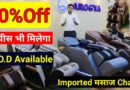 Massage Chairs Importer and Wholesaler | All Types of Massage Chair Under One Roof